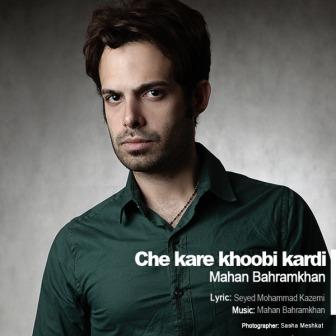 چه کار خوبی کردی از ماهان بهرام خان