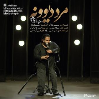 دانلود آهنگ مرد دیونه از رضا صادقی